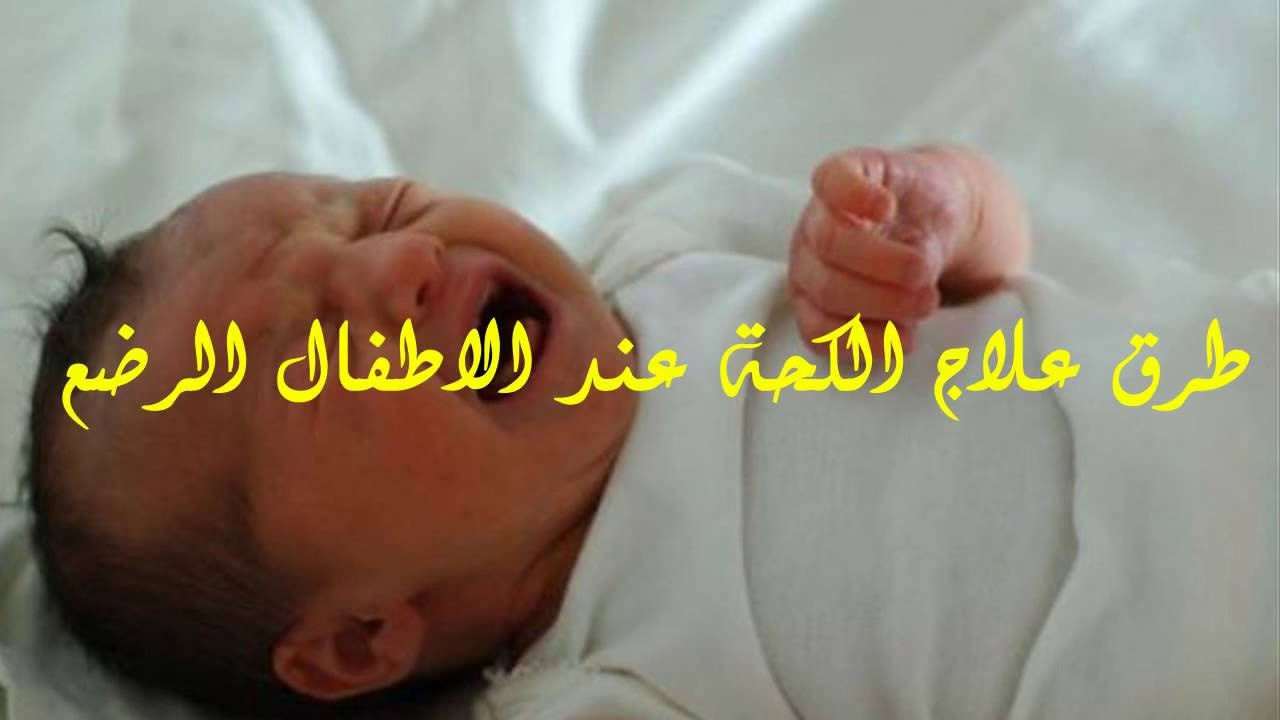 صورة علاج كحة الرضع , كيف تتخلصين من السعال لطفلك الرضيع