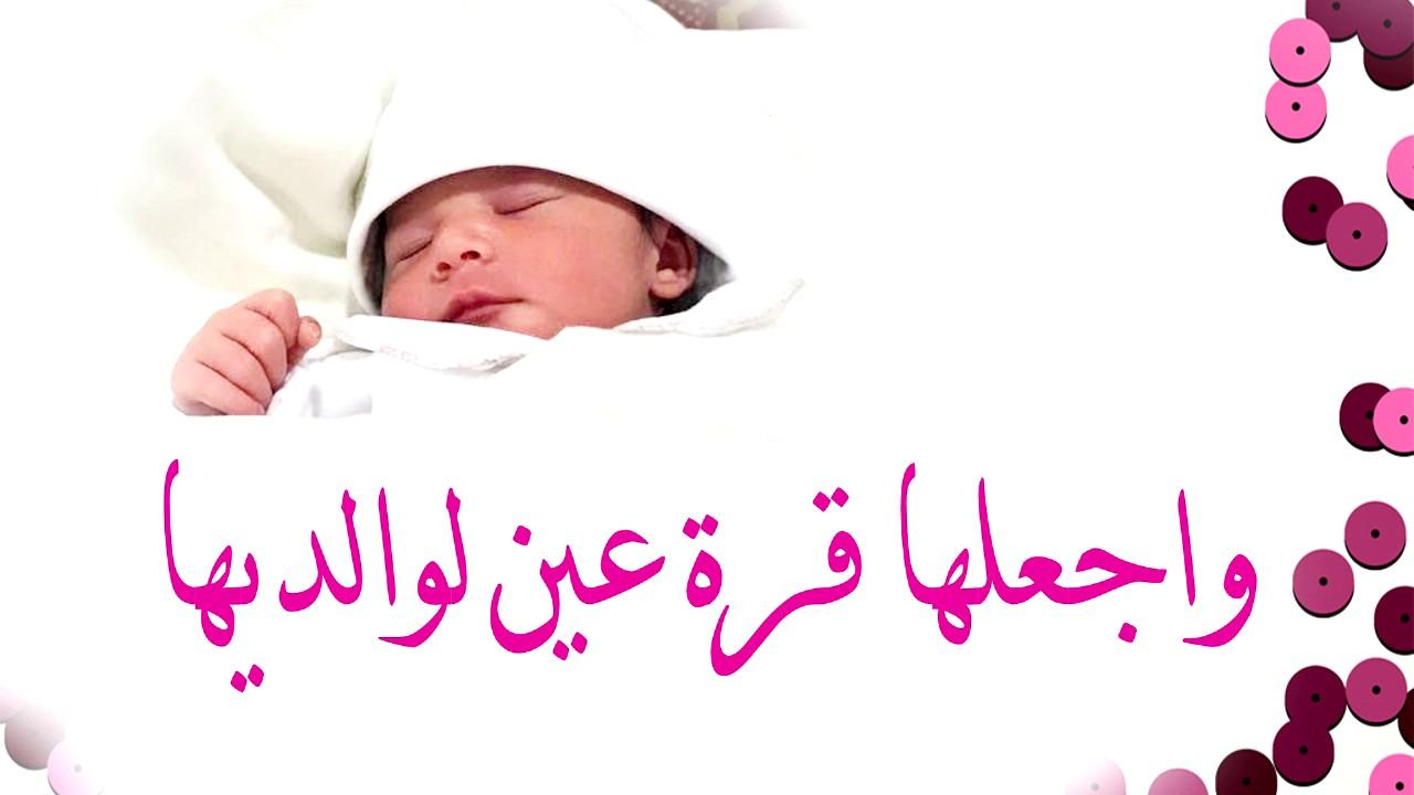 بالصور تهنئه مولوده جديده , اجمل عبارات للمباركة للمواليد 2468 2