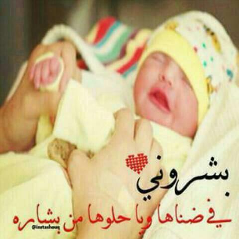 بالصور تهنئه مولوده جديده , اجمل عبارات للمباركة للمواليد 2468 3