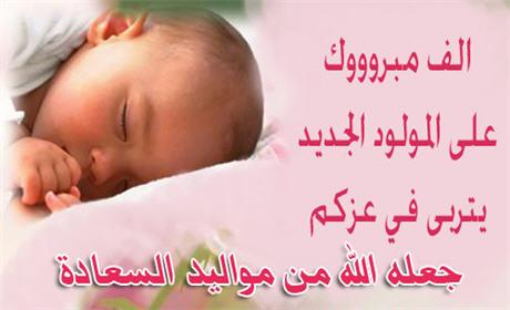 بالصور تهنئه مولوده جديده , اجمل عبارات للمباركة للمواليد 2468 5