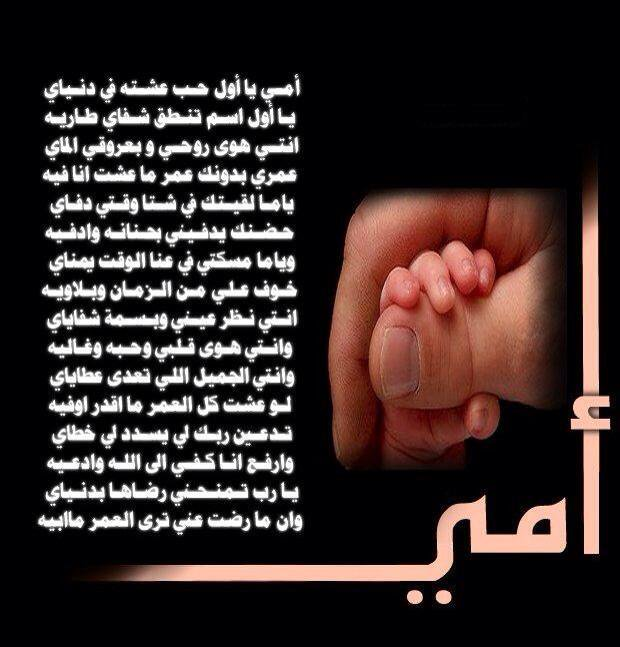 صورة فقرة عن الام , كلمات شكر وتقدير للام بالصور
