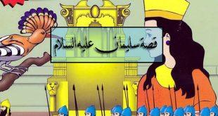 قصة سيدنا سليمان , قصص الانبياء في القران