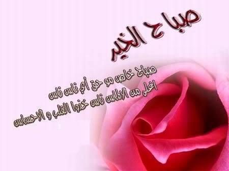 بالصور احلى صباح لحبيبي , صباح الخير علي حبي بالصور 2483 1