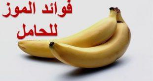 صوره فوائد الموز للحامل , اهم الاطعمه التي تفيد الحوامل