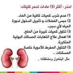 معلومات طبية مهمة , نصائح طبيه مفيده