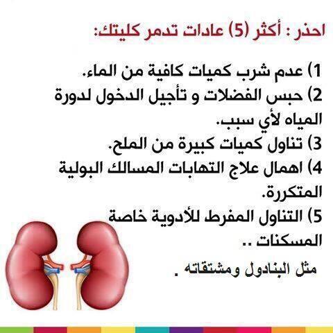 صوره معلومات طبية مهمة , نصائح طبيه مفيده