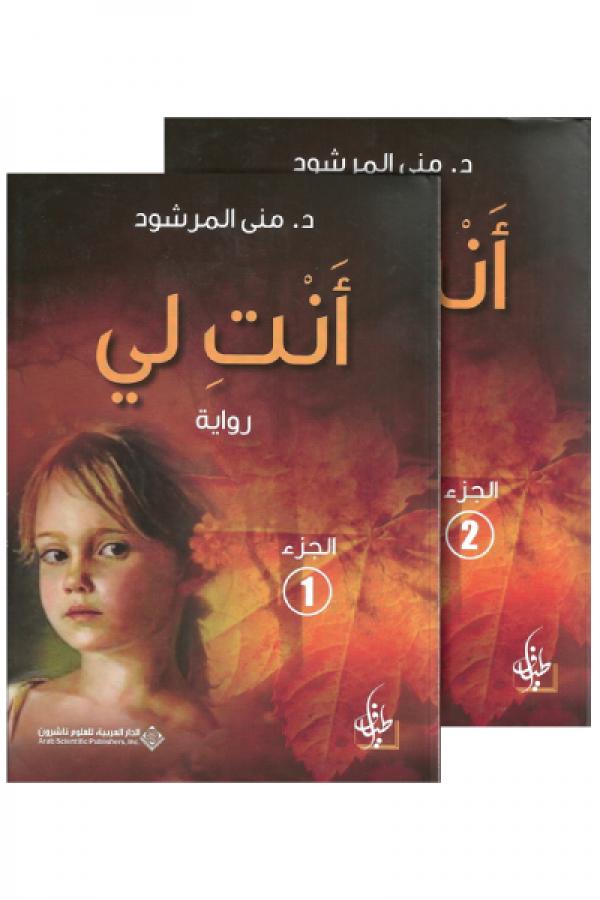 صوره منى المرشود , كتاب انت لي للكاتبة السعوديه