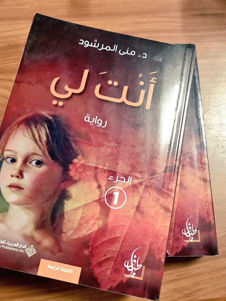 صورة منى المرشود , كتاب انت لي للكاتبة السعوديه