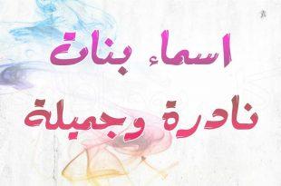 صورة اسماء بنات روعه , اجمل اسماء فى العالم