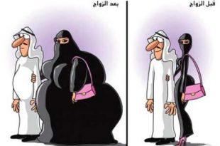 صورة حواء للمتزوجات , نصائح مفيده للنساء
