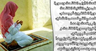 صوره كيفية صلاة الوتر , اهمية الصلاه في حياتنا