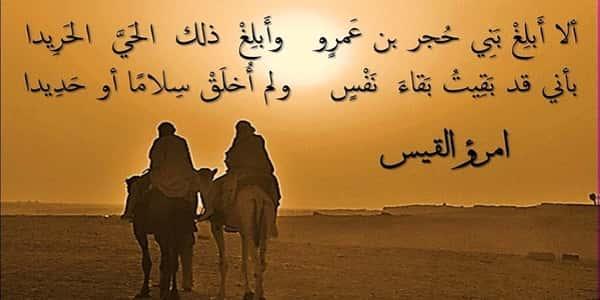 بالصور امرؤ القيس غزل , نبذه عن حياة الشاعر امرؤ القيس 2571 2