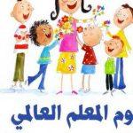 معلومات عن المعلم , المعلم اساسا الوطن