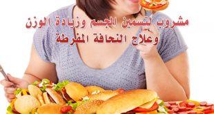 خلطات للتسمين السريع , اشياء لزيادة الوزن بشكل سريع وجميل
