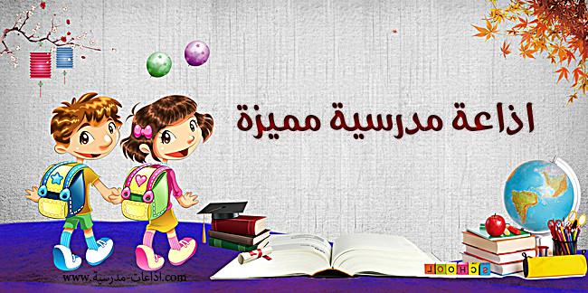 بالصور اذاعة مدرسية جاهزة , اهمية الاذاعه المدرسيه 2667