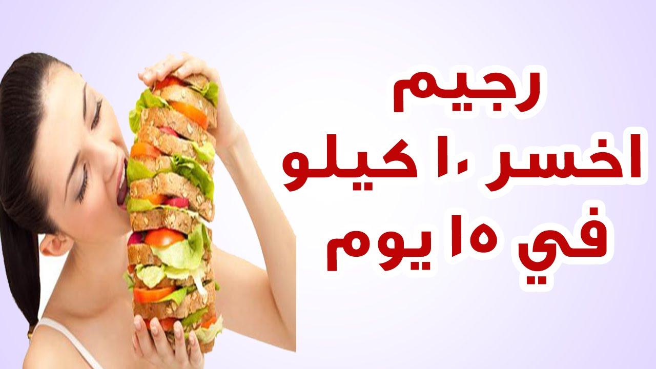 صورة رجيم سهل وفعال , حل سحرى يودى الى انقاص الوزن