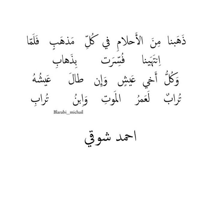 بالصور قصائد احمد شوقي , اجمل ماقال احمد شوقي بالشعر 2724 2