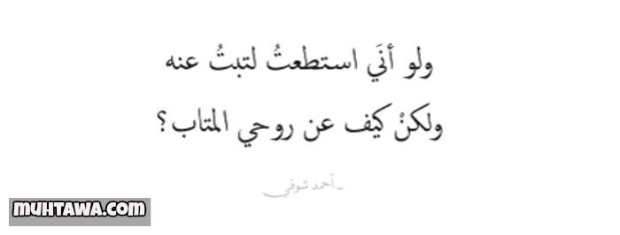 بالصور قصائد احمد شوقي , اجمل ماقال احمد شوقي بالشعر 2724 7