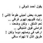 قصائد احمد شوقي , اجمل ماقال احمد شوقي بالشعر