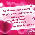 رسائل حب وعشق , اجمل رسالة حب وغرام