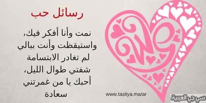 بالصور رسائل حب وعشق , اجمل رسالة حب وغرام 1384 2