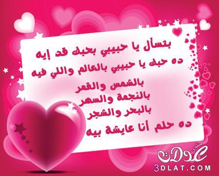 صوره رسائل حب وعشق , اجمل رسالة حب وغرام