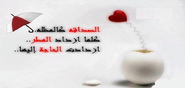 بالصور رسائل حب للاصدقاء , رسالة محبة للصديق 1390 2