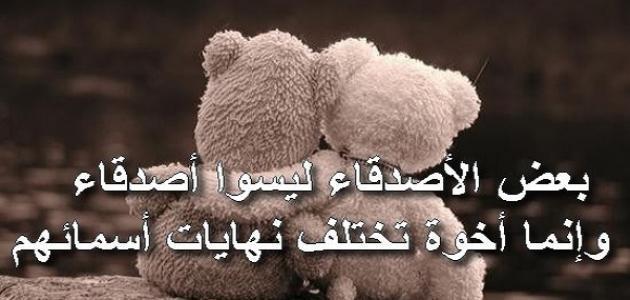 بالصور رسائل حب للاصدقاء , رسالة محبة للصديق 1390 3