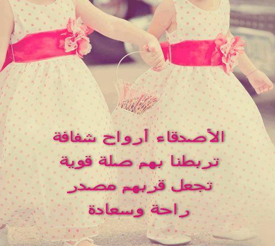 بالصور رسائل حب للاصدقاء , رسالة محبة للصديق 1390 7