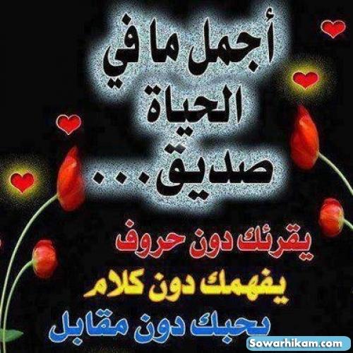 بالصور رسائل حب للاصدقاء , رسالة محبة للصديق 1390 9