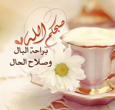 بالصور رسائل صباحية للحبيب , اجمل رسالة فى الصباح للحبيب 1414 3