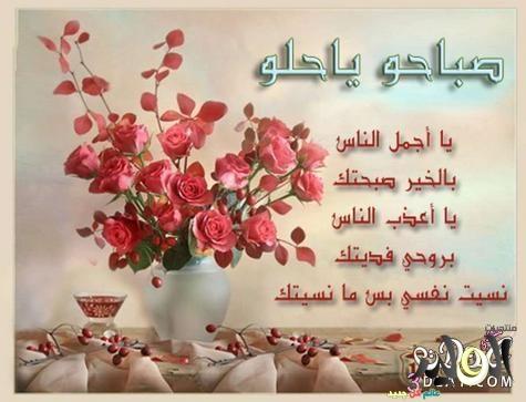 بالصور رسائل صباحية للحبيب , اجمل رسالة فى الصباح للحبيب 1414 5
