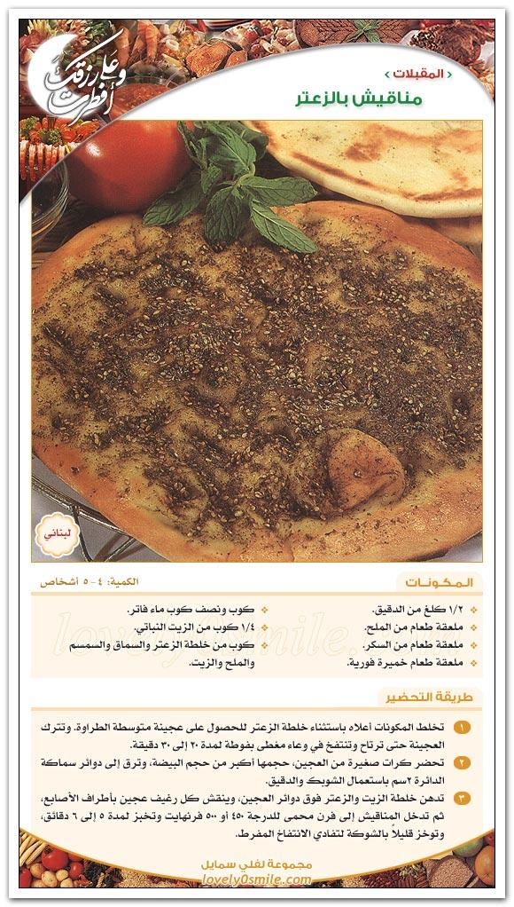 بالصور طبخات بالصور , صور اسهل الطبخات 1450 3