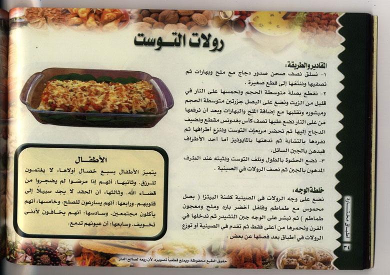بالصور طبخات بالصور , صور اسهل الطبخات 1450 5