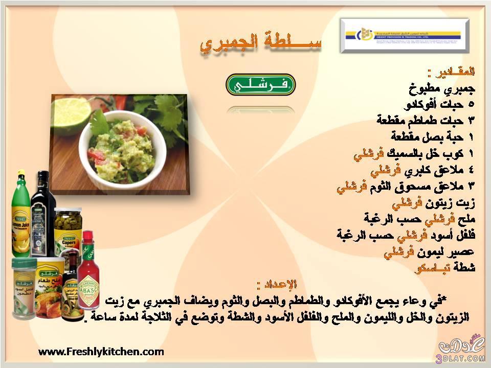 بالصور طبخات بالصور , صور اسهل الطبخات 1450 6