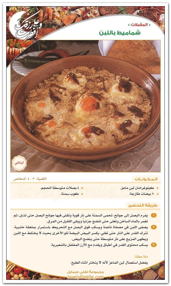 بالصور طبخات بالصور , صور اسهل الطبخات 1450 8