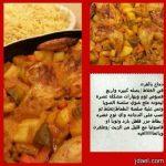 طبخات بالصور , صور اسهل الطبخات