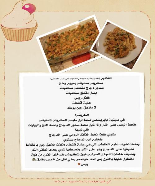بالصور طبخات بالصور , صور اسهل الطبخات 1450