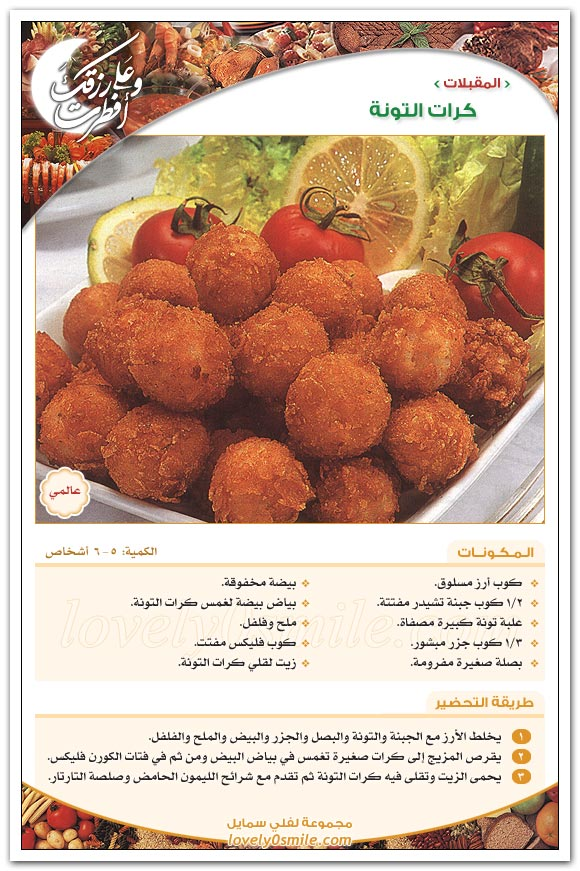 بالصور وصفات طبخ بالصور , اسهل وصفات للطبخ 1925 2