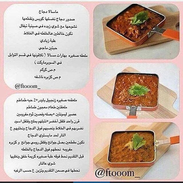 بالصور وصفات طبخ بالصور , اسهل وصفات للطبخ 1925 3