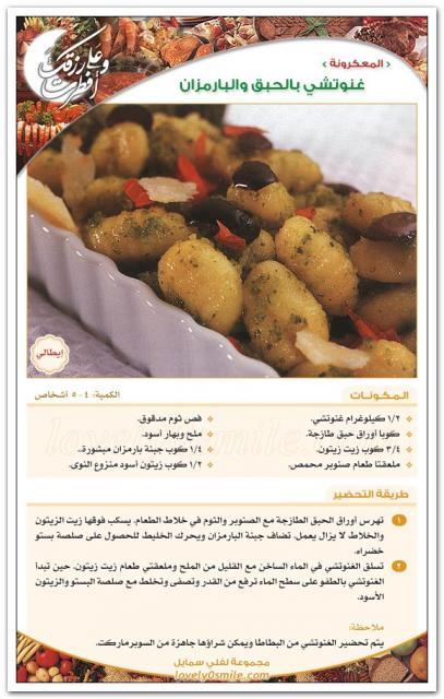 بالصور وصفات طبخ بالصور , اسهل وصفات للطبخ 1925 8