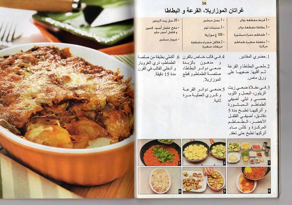 بالصور وصفات طبخ بالصور , اسهل وصفات للطبخ 1925 9