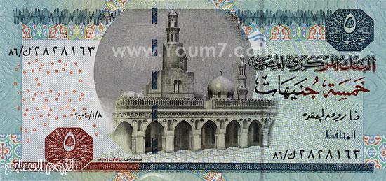 صوره صور العمله المصريه , الجنية المصرى
