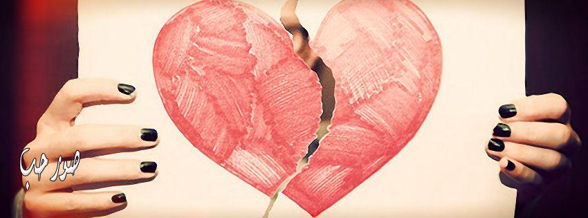 بالصور صور قلب مكسور , صور القلب المجروح 1969 3