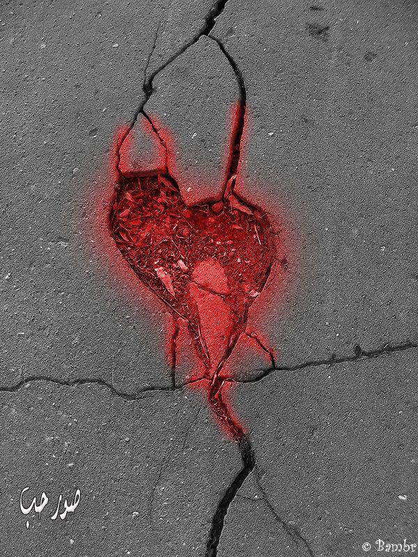 بالصور صور قلب مكسور , صور القلب المجروح 1969 5