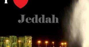 صور عن جدة , معالم مدينة جدة بالمملكة العربية السعودية