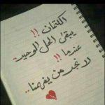 ابيات شعر عتاب , اروع اشعار عربيه