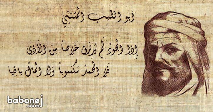 صوره شعر المتنبي في الفراق , الفرقة لشاعر الحكمة والطموح