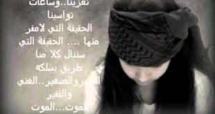 صور شعر رثاء حزين , اجمل اشعار حزينة