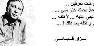 صوره شعر كاظم الساهر , اجمل اشعار نزار قباني